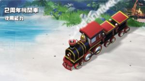 ビビッドアーミー 2周年記念 進軍スキン 機関車