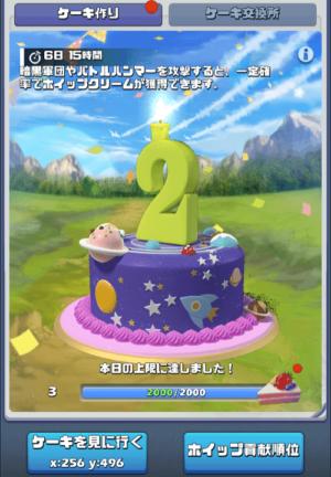 ビビッドアーミー 2周年記念 ケーキ作り